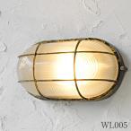 ブラケット ライト 照明 アンティーク レトロ インダストリアル ウォール ライト マリン ランプ 壁 でんらい 型番WL005