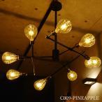 こんなデザイン見たことない9灯の LED シャンデリア ペンダント ライト 天井 照明 シーリング 店舗 吊り下げ 照明 かわいい おしゃれ 豪華 C009-BALLOON