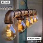 極太5灯の配管吊り下げ照明ボール型LEDインダストリアルペンダントライトア...