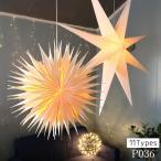 デンマーク製 天井照明 ペンダントライト stardust スターダスト アンティーク レトロ LED照明 吊り下げ照明  おしゃれ でんらい 型番P036