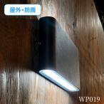 シンプルでスタイリッシュなデザイナーズライト 玄関 寝室 照明 ガーデン 庭 ウォール 人感センサー 壁掛け  洗面所 カフェ 防雨 WP019