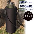 水筒カバー 1000ml 1リットル 黒 ペットボトルカバー ショルダー付き