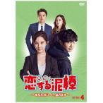 恋する泥棒〜あなたのハート、盗みます〜 DVD-BOX4 TCED-3932 韓国 韓流 ドラマ