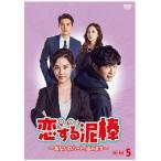 恋する泥棒〜あなたのハート、盗みます〜 DVD-BOX5 TCED-3933 韓流 韓国 ドラマ