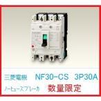 「数量限定」(三菱電機)NF30-CS 3P30A ノーヒューズブレーカ 極数3P 定格電流30A