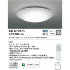 コイズミ照明 AH48997L 調光シーリングライト〜8畳 調光タイプ 昼白色 リモコン付