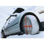 【送料無料・正規品】 オートソック Y09 布製 タイヤ滑り止め AUTOSOCK-オートソック-【Y09/Y21/Y31/Y41】