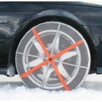 【送料無料・正規品】布製 タイヤ滑り止め AUTOSOCK-オートソック-HPシリーズ【685/690A】