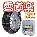 金属 タイヤチェーン/雪道楽JI YJ113 金属はしご型・簡単取付タイプ(リング式)
