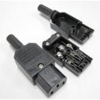 組立コネクタ IEC60320-C13