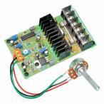 電子工作キット(DCモータースピードコントローラ20A-12V/24V) KC5502