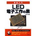 Yahoo!デンシ電気店 ヤフーショップ基礎入門シリーズ LED電子工作の素