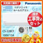工事費込セット CS-228CF パナソニック 6畳用 エアコン 18年製 ((エリア限定))
