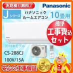 工事費込 セット CS-288CJ パナソニック 10畳用 エアコン 工事費込み 18年製 ((エリア限定))