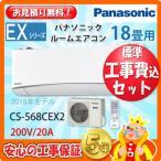 工事費込 セット CS-568CEX2 パナソニック 18畳用 エアコン 200V/20A 工事費込み 18年製 ((エリア限定))