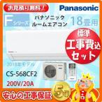 工事費込 セット CS-568CF2 パナソニック 18畳用 エアコン 200V/20A 工事費込み 18年製 ((エリア限定))