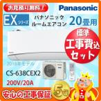 工事費込 セット CS-638CEX2 パナソニック 20畳用 エアコン 200V/20A 工事費込み 18年製 ((エリア限定))