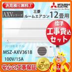 工事費込 セット MSZ-AXV3618 三菱 12畳用 エアコン 工事費込み 18年製 ((エリア限定))