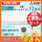 工事費込 セット MSZ-BXV3618 三菱 12畳用 エアコン 工事費込み 18年製 ((エリア限定))