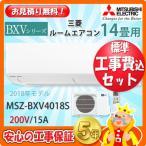 工事費込 セット MSZ-BXV4018S 三菱 14畳用 エアコン 200V/15A 工事費込み 18年製 ((エリア限定))