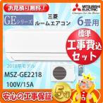 工事費込 セット MSZ-GE2218 三菱 6畳用 エアコン 工事費込み 18年製 ((エリア限定))