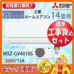 工事費込 セット MSZ-GV4018S 三菱 14畳用 エアコン 200V/15A 工事費込み 18年製 ((エリア限定))