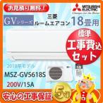 工事費込 セット MSZ-GV5618S 三菱 18畳用 エアコン 200V/15A 工事費込み 18年製 ((エリア限定))