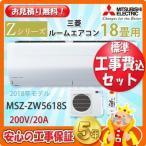 工事費込 セット MSZ-ZW6318S 三菱 20畳用 エアコン 200V/20A 工事費込み 18年製 ((エリア限定))