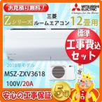 工事費込 セット MSZ-ZXV3618 三菱 12畳用 エアコン 100V/20A 工事費込み 18年製 ((エリア限定))