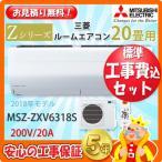 工事費込 セット MSZ-ZXV6318S 三菱 20畳用 エアコン 200V/20A 工事費込み 18年製 ((エリア限定))