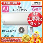 工事費込 セット RAS-AJ22H 日立 6畳用 エアコン 工事費込み 18年製 ((エリア限定))