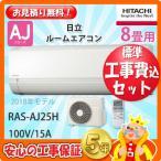 工事費込 セット RAS-AJ25H 日立 8畳用 エアコン 工事費込み 18年製 ((エリア限定))