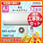 工事費込 セット RAS-AJ36H 日立 12畳用 エアコン 工事費込み 18年製 ((エリア限定))