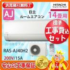 工事費込 セット RAS-AJ40H2 日立 14畳用 エアコン 200V/15A 工事費込み 18年製 ((エリア限定))