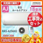 工事費込 セット RAS-AJ56H2 日立 18畳用 エアコン 200V/20A 工事費込み 18年製 ((エリア限定))