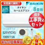 工事費込 セット S25VTCXS ダイキン 8畳用 エアコン 工事費込み 18年製 ((エリア限定))