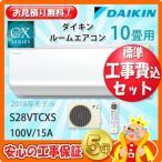 工事費込 セット S28VTCXS ダイキン 10畳用 エアコン 工事費込み 18年製 ((エリア限定))