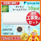 工事費込 セット S28VTES ダイキン 10畳用 エアコン 工事費込み 18年製 ((エリア限定))