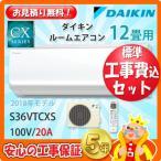 工事費込 セット S36VTCXS ダイキン 12畳用 エアコン 100V/20A 工事費込み 18年製 ((エリア限定))