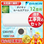 工事費込 セット S36VTES ダイキン 12畳用 エアコン 100V/20A 工事費込み 18年製 ((エリア限定))