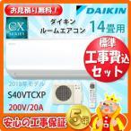 工事費込 セット S40VTCXP ダイキン 14畳用 エアコン 200V/20A 工事費込み 18年製 ((エリア限定))
