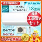 工事費込 セット S56VTCXP ダイキン 18畳用 エアコン 200V/20A 工事費込み 18年製 ((エリア限定))