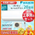 工事費込 セット S63VTCXP ダイキン 20畳用 エアコン 200V/20A 工事費込み 18年製 ((エリア限定))