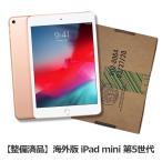 【整備済品・保証付き】iPad mini5 7.9インチ 第5世代 Wi-Fi  64GB ゴールド