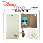 【メール便発送】iPhone XR用 Disney ディズニー ブックタイプケース Stitch  スティッチ#2618 かわいい 手帳型