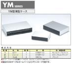 送料無料 タカチ電機工業 薄型アルミケース YM-400