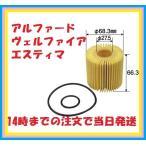 0-118 30アルファード・ヴェルファイア専用オイルエレメント GGH20.GGH25.AYH30.AGH30.GGH30