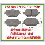 013 クラウン・マーク2・ヴェロッサなどセダン専用フロントブレーキパッド GX110.JZX110.GRS180.GRS200