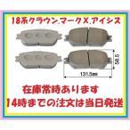 019 クラウン専用フロントブレーキパッド GRS180.GRS182.UZS186.UZS187