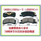 6100 タントターボ無し用フロントブレーキパッド L350S.L360S.L375S.L385S